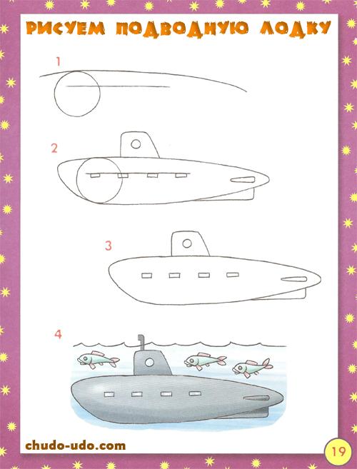 Как рисовать подводную лодку