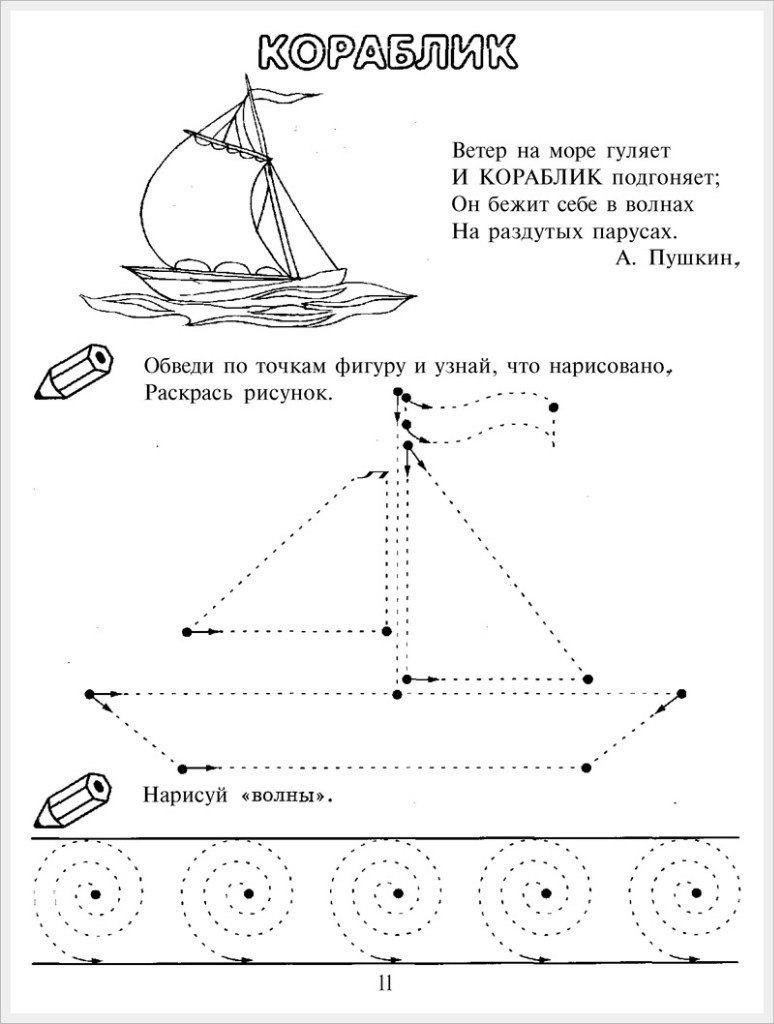 учимся рисовать кораблик