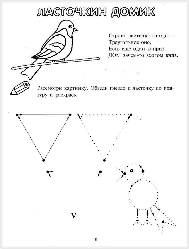 учимся рисовать ласточку и ласточкин домик