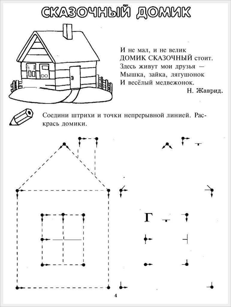 учимся рисовать домик из сказки