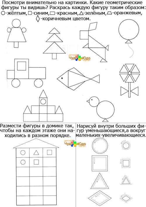соответствует времени задания геометрические фигуры картинки для тебя