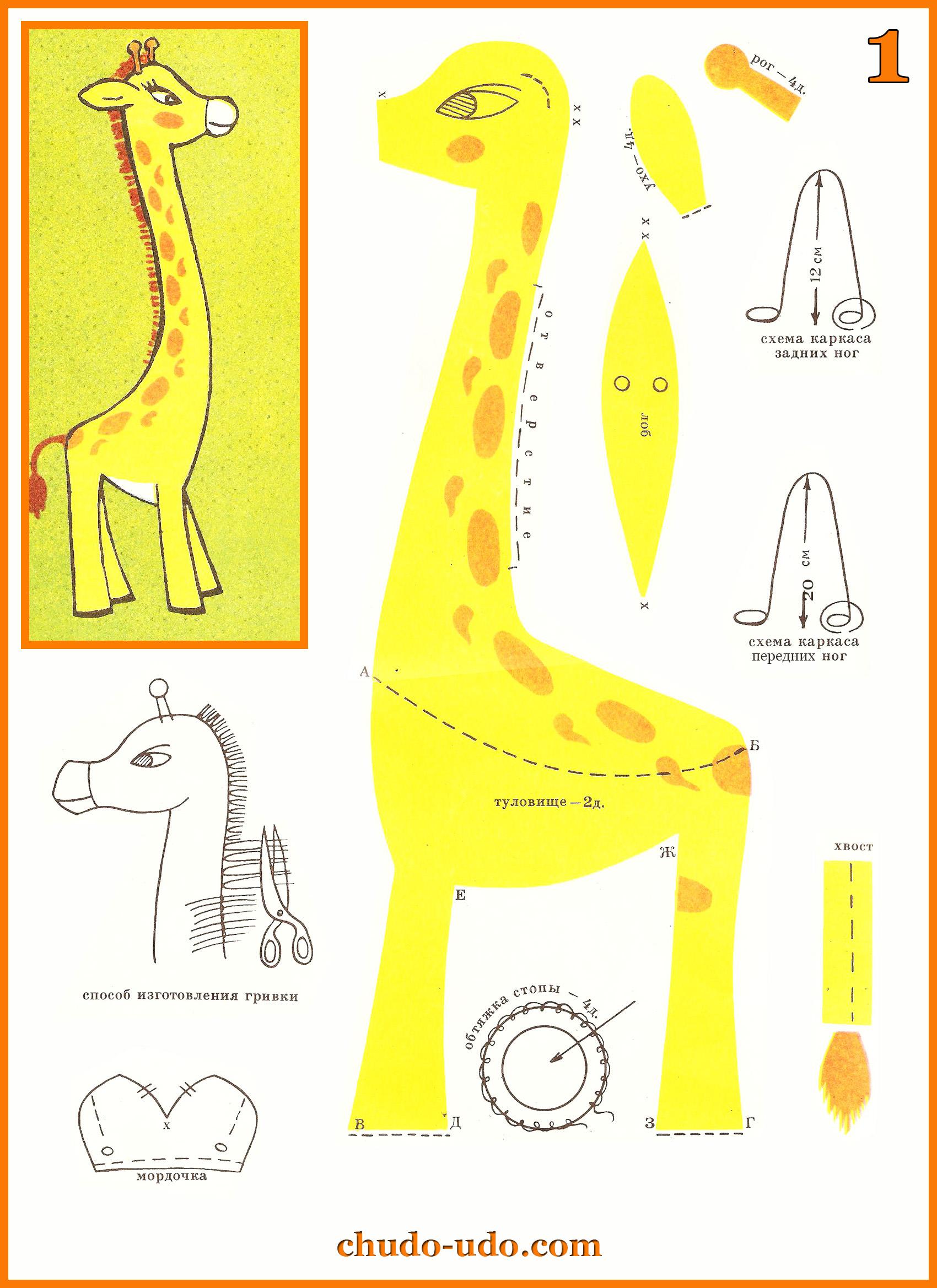 Жираф из своими руками 776
