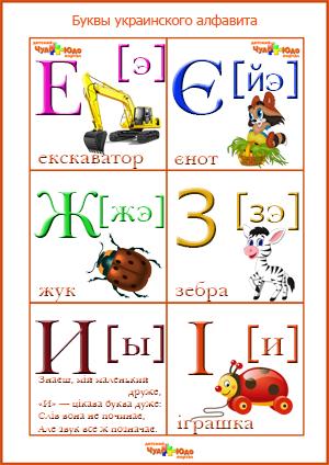 украинский алфавит для детей распечатать