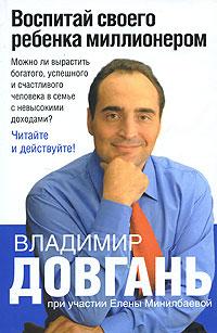 Книга Воспитай своего ребенка миллионером