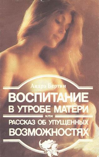 Книга Воспитание в утробе матери