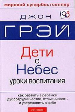 Книга Дети с небес