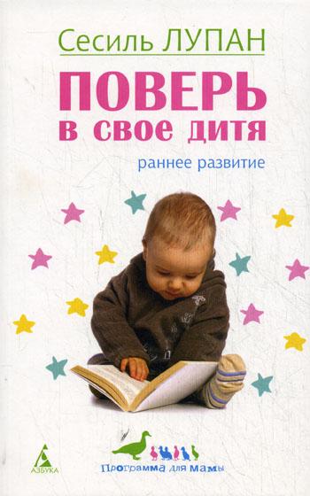 Книга Поверь в свое дитя, Сесиль Лупан