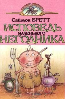 Книга Исповедь маленького негодника