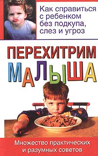 Книга Перехитрим малыша
