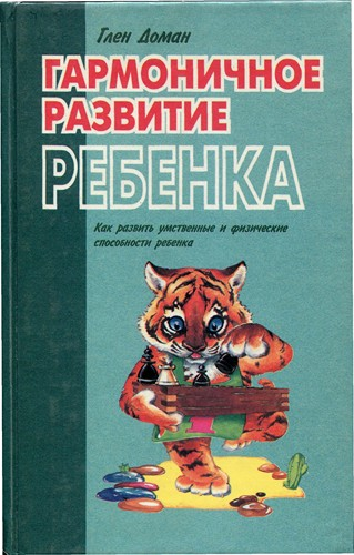 Книга Гармоничное развитие ребенка, Гленн Доман