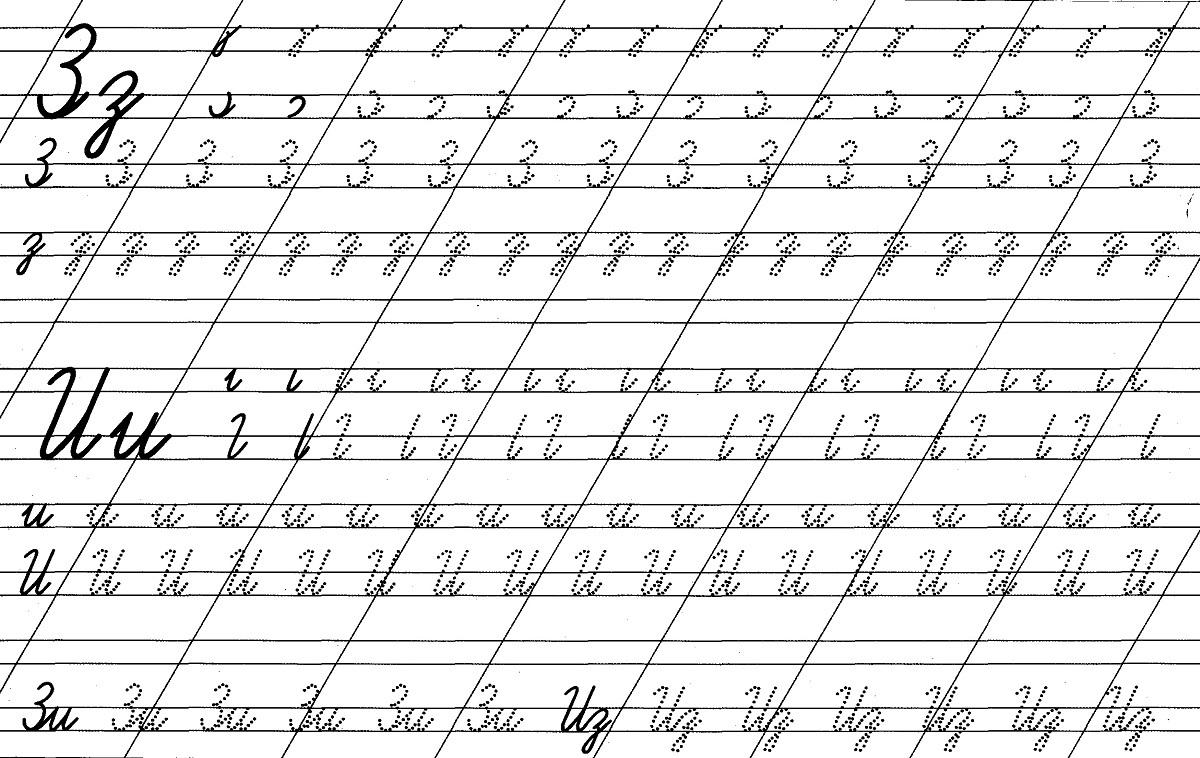 прописи для знакомства с буквами