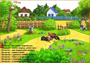 chistogovorki dlya razvitiya rechi 16