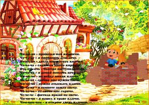 chistogovorki dlya razvitiya rechi 18