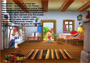 chistogovorki dlya razvitiya rechi 20