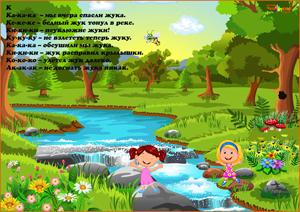 chistogovorki dlya razvitiya rechi 7