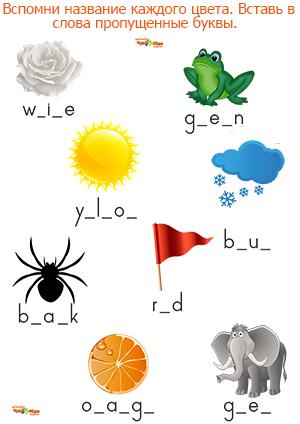задания на английском для детей знакомство