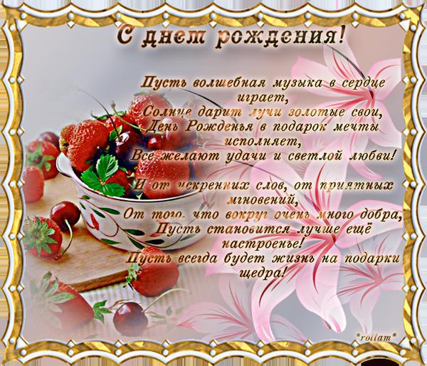 """""""Прекрасный праздник - День рождения"""" поздравления в стихах"""