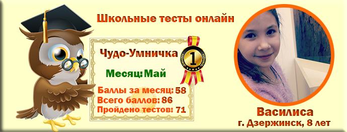 Чудо-умничка месяца - Василиса