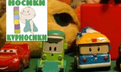 Носики-Курносики - Мультфильмы обучающие