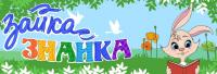 Обучающее видео - Зайка-Знайка
