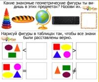 Геометрические фигуры для детей - Игровые задания