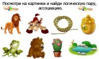 Дидактическая игра - Ассоциации - для дошкольников