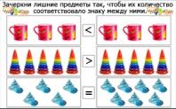 Математические знаки и символы - Скачай задания в картинках