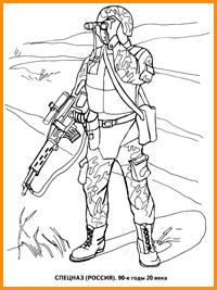 раскраска солдат российского спецназа