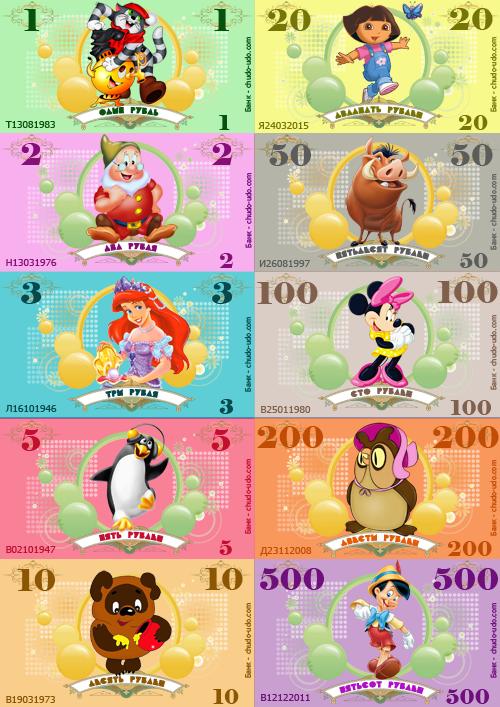 детские деньги для игр для принтера