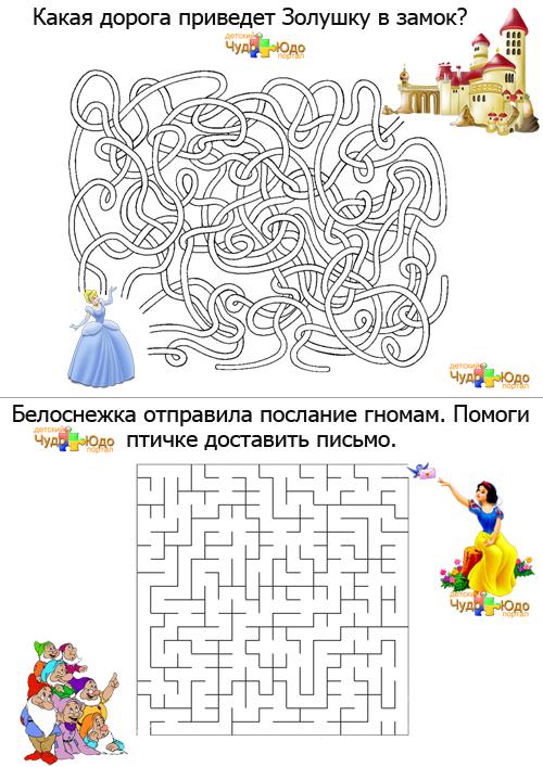 """Лабиринты для детей """"Принцессы"""""""