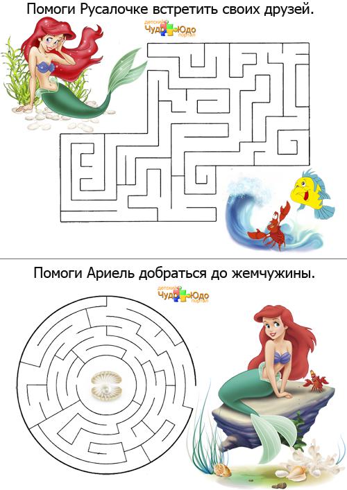 """Лабиринты для детей """"Русалочка Ариель"""""""