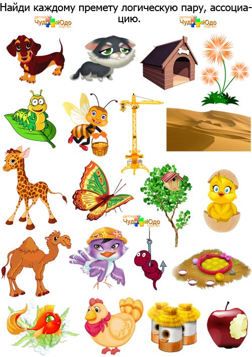 """Логические задачи для детей в картинках """"Ассоциации со словом"""""""