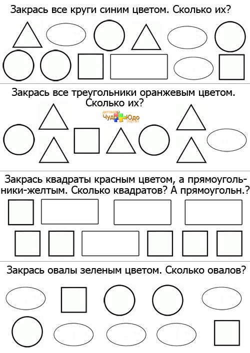 геометрические фигуры для детей 3 4 лет раскраска