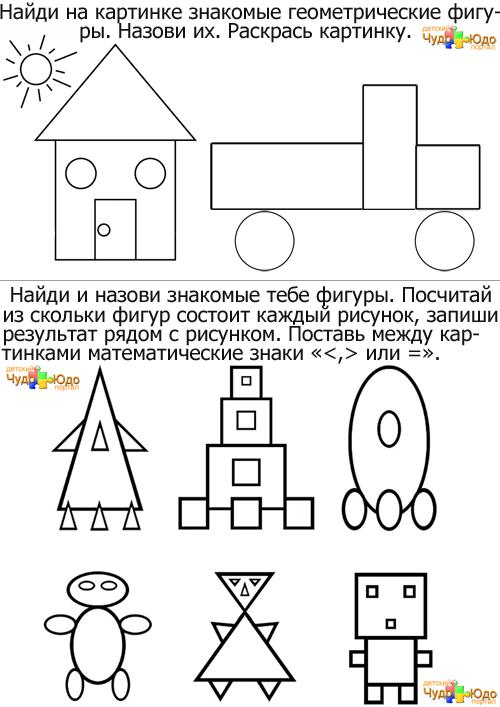 геометрические фигуры раскраска для детей