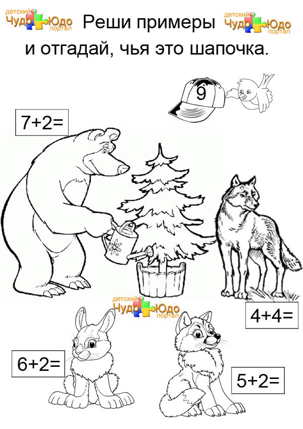 раскраски с заданиями для дошкольников простые примеры