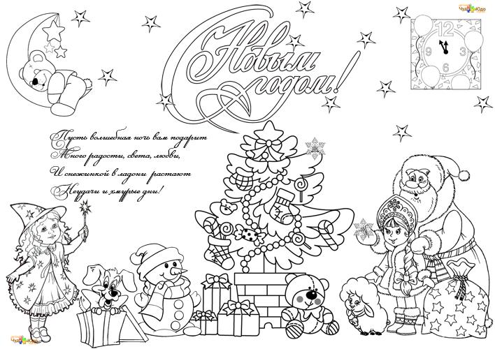 Раскраска открытка новый год 2017