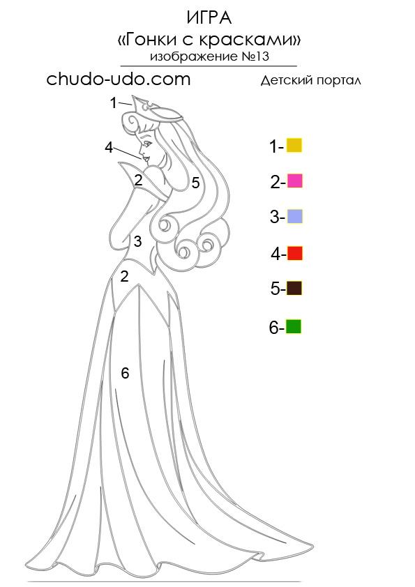 веселые раскраски по цифрам принцесса лебедь