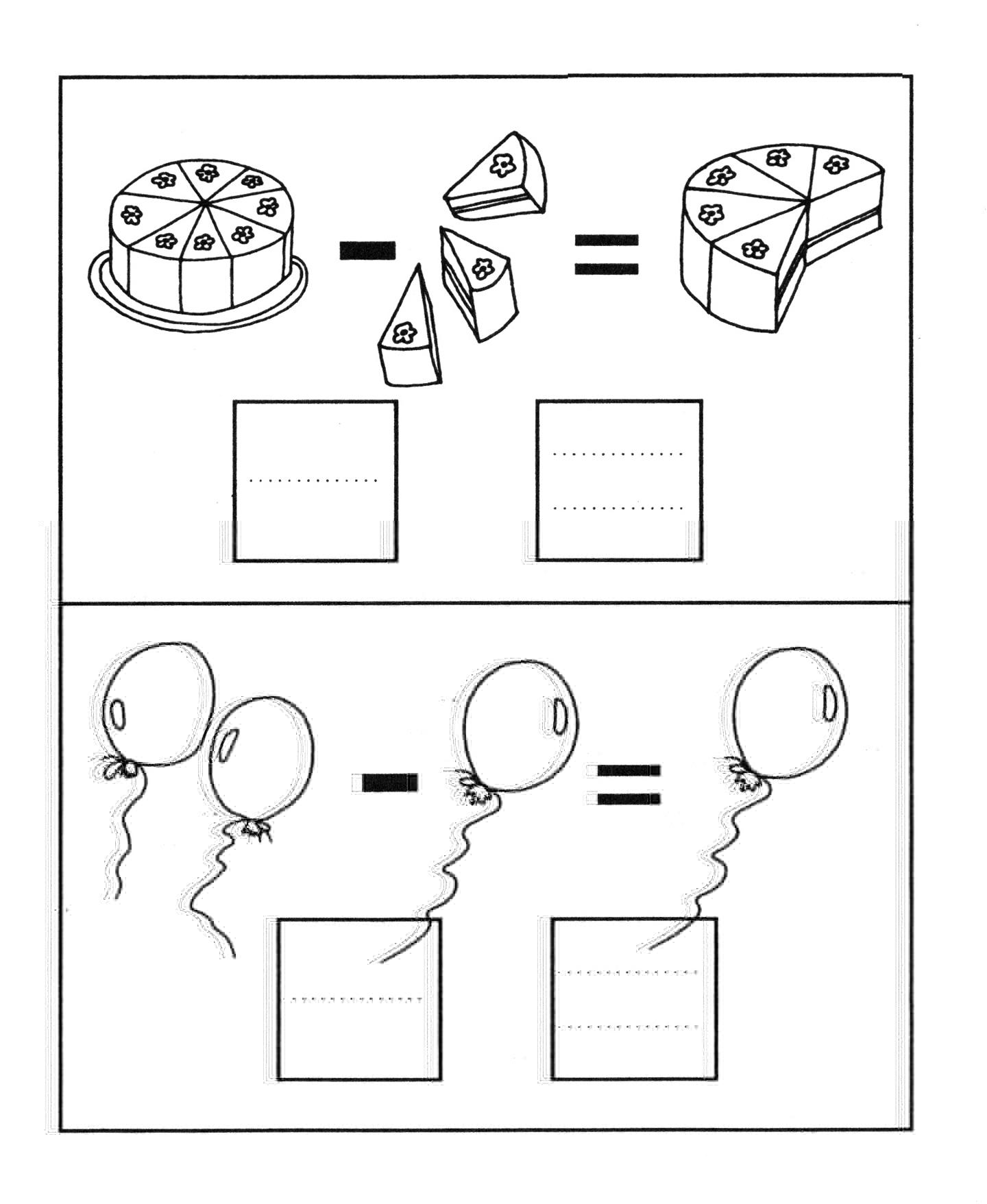 плюс со малышей игровые для задачи знаком