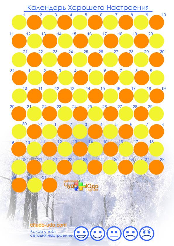 Календарь настроения для детей своими руками 42