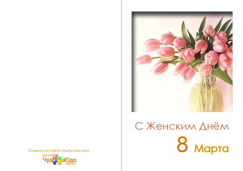 Конструктор открыток к 8 марта, другу