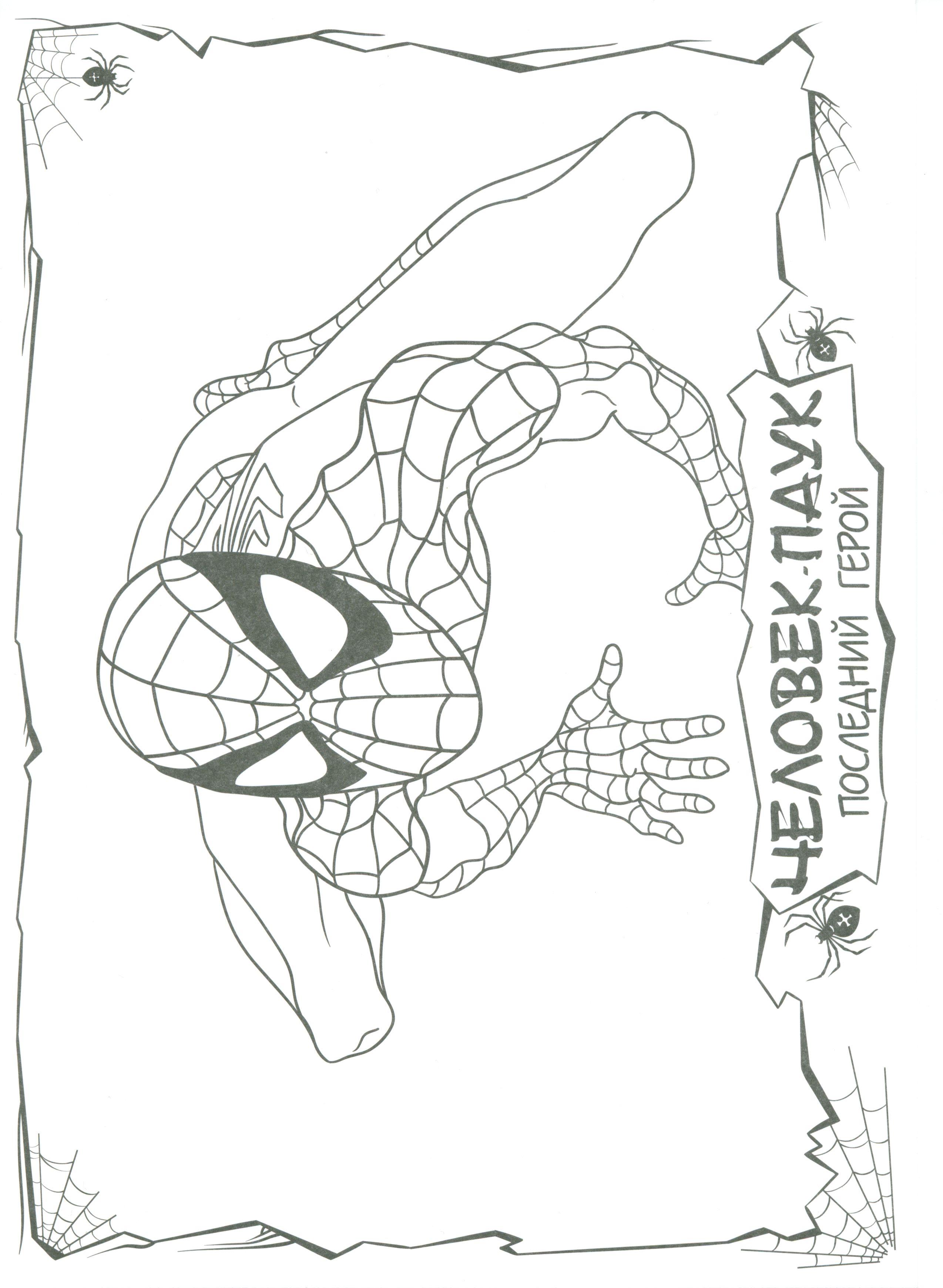 раскраски человек паук последний герой 10 страниц