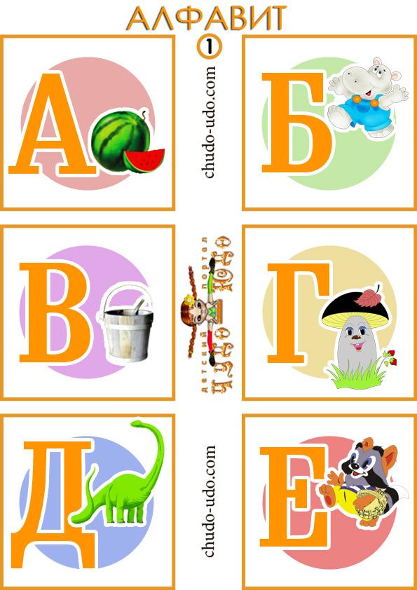 фотопластинок карточки с русским алфавитом распечатать картинки бодрого достаточно