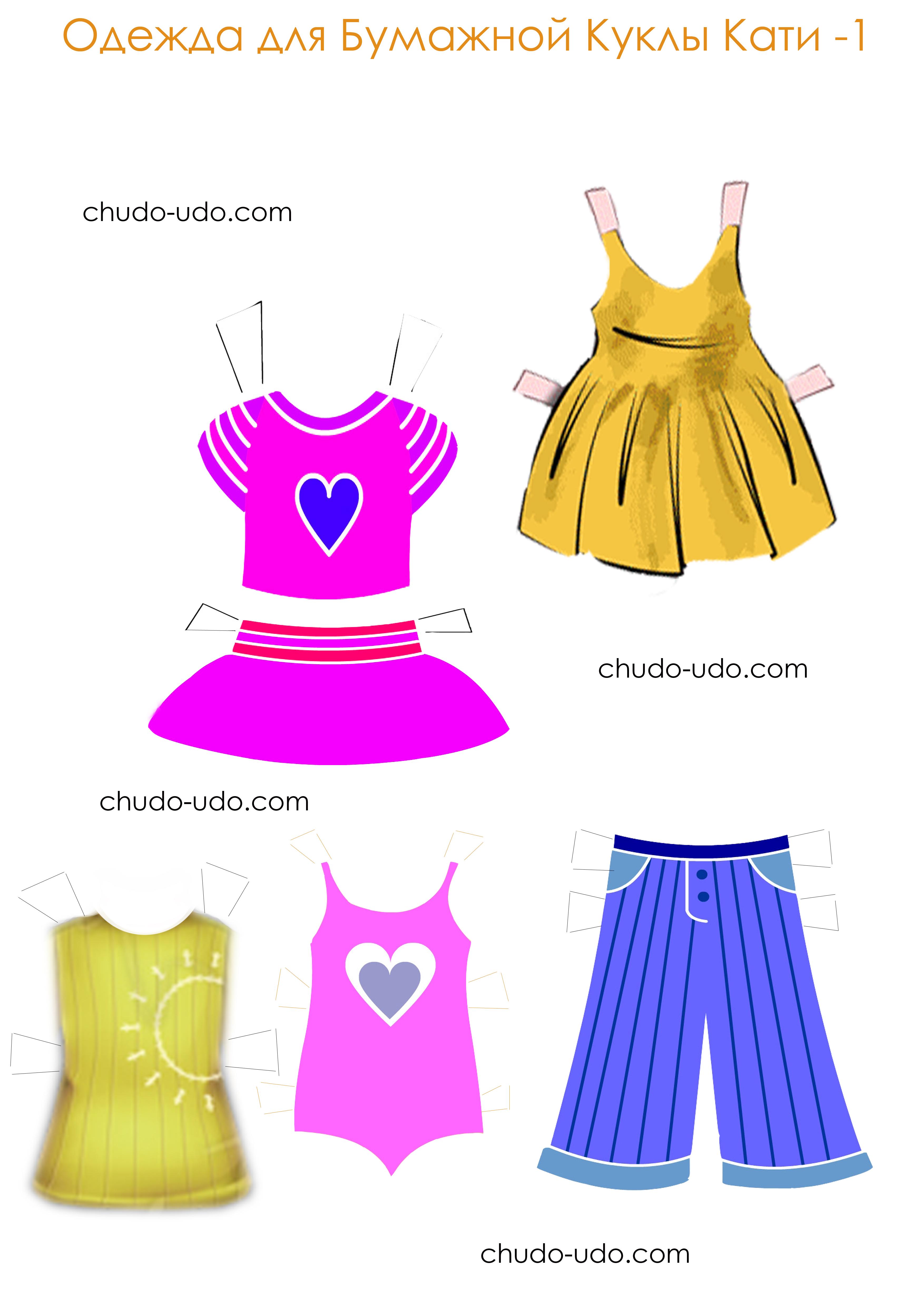 Бумажные Куклы С Одеждой Распечатать