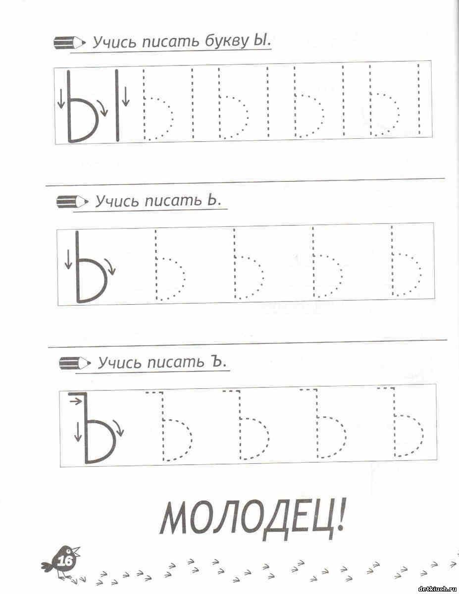сведения ОКАТО: учимся писать буквы для детей 4-5 лет распечатать Спортсмен, кулинар