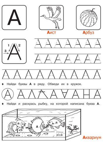 прописи по математике для дошкольников 6-7 лет распечатать
