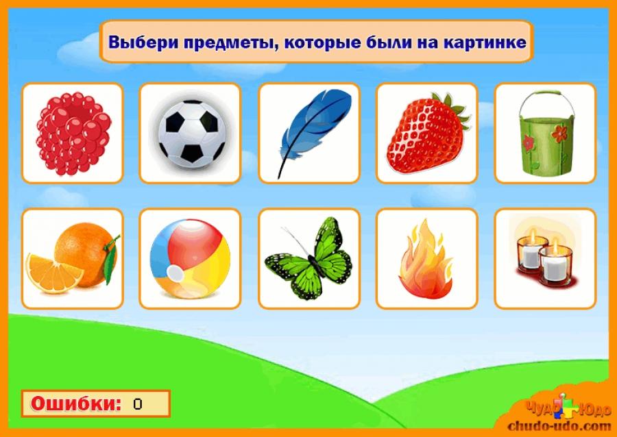 подоконник правила дидактической игры запомни картинку большинстве случаев растения
