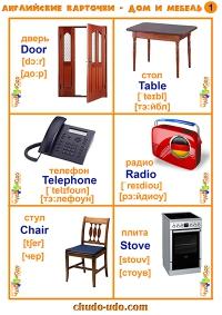 английские карточки мебель