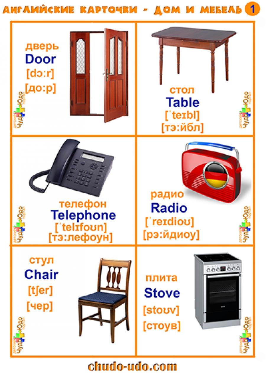 техника в доме на английском языке с переводом