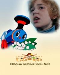 Детские песни онлайн. Сборник №10 (Часть 0)