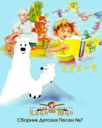 Детские песни онлайн. Сборник №7